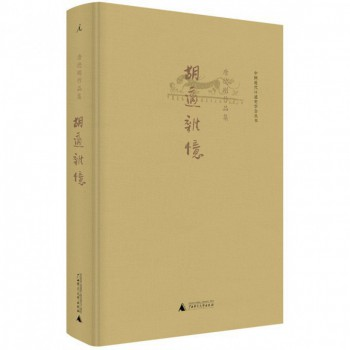 胡适杂忆(唐德刚作品集)(精)/中国近代口述史学会丛书