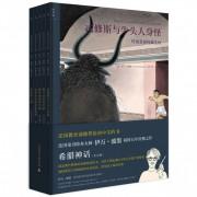 希腊神话(共5册)(精)