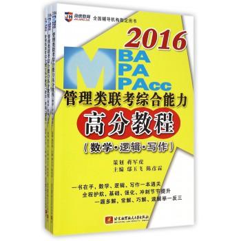 2016MBA MPA MPAcc管理类联考综合能力高分教程(共3册京虎教育全国辅导机构指定用书)