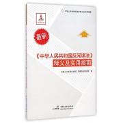 最新中华人民共和国反间谍法释义及实用指南(中华人民共和国法律释义及实用指南)