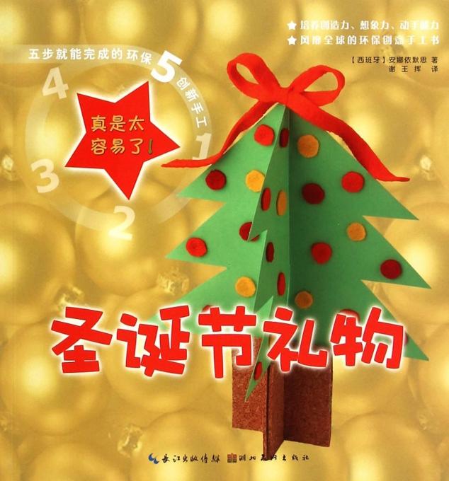 圣诞节礼物/五步就能完成的环保创新手工