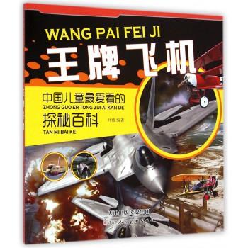 **飞机/中国儿童*爱看的探秘百科