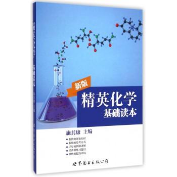 新版精英化学基础读本