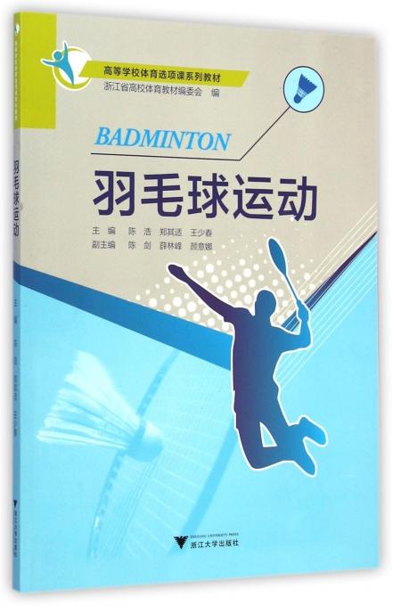 羽毛球运动(附光盘高等学校体育选项课系列教材)