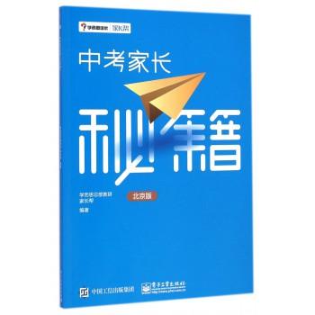 中考家长秘籍(北京版)