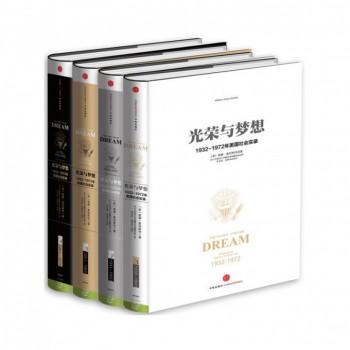 光荣与梦想(共4册)