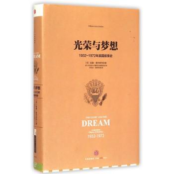 光荣与梦想(1932-1972年美国叙事史)(精)