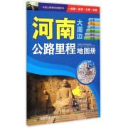 河南山东及河北山西陕西湖北安徽公路里程地图册/中国公路里程地图系列