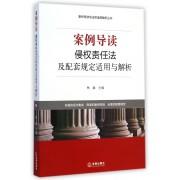 案例导读(侵权责任法及配套规定适用与解析)/案例导读与法律适用解析丛书