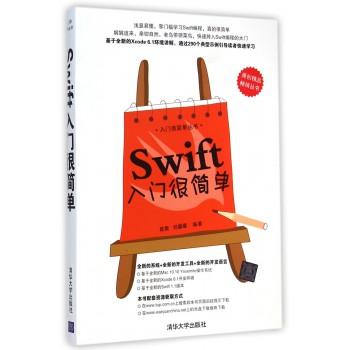 Swift入门很简单/入门很简单丛书