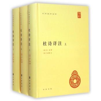 杜诗详注(上中下)(精)/中华国学文库