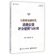 互联网金融时代消费信贷评分建模与应用/为开智库丛书