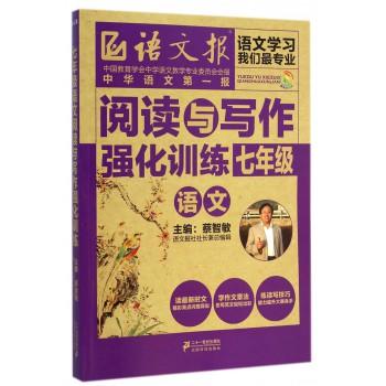 阅读与写作强化训练(7年级语文)/语文报