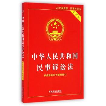 中华人民共和国民事诉讼法(实用版2015*新版)