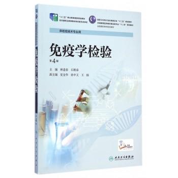 免疫学检验(供检验技术专业用第4版全国高职高专院校教材)