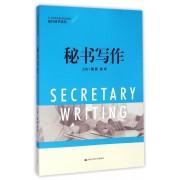 秘书写作(21世纪高职高专规划教材)/现代秘书系列