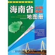 海南省公路导航地图册/中国分省公路丛书