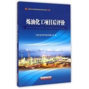 炼油化工项目后评价/石油工业投资项目后评价系列丛书