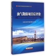 油气勘探项目后评价/石油工业投资项目后评价系列丛书