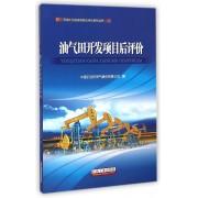 油气田开发项目后评价/石油工业投资项目后评价系列丛书
