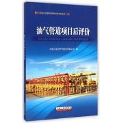 油气管道项目后评价/石油工业投资项目后评价系列丛书