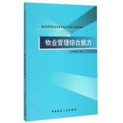物业管理综合能力(物业管理师执业资格考试复习教材与强化训练)