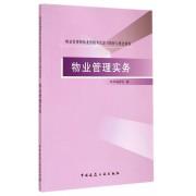 物业管理实务(物业管理师执业资格考试复习教材与强化训练)