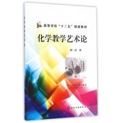 化学教学艺术论(高等学校十二五规划教材)