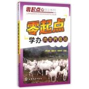 零起点学办肉羊养殖场/零起点学创业系列