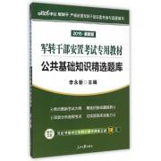 公共基础知识精选题库(2015最新版军转干部安置考试专用教材)