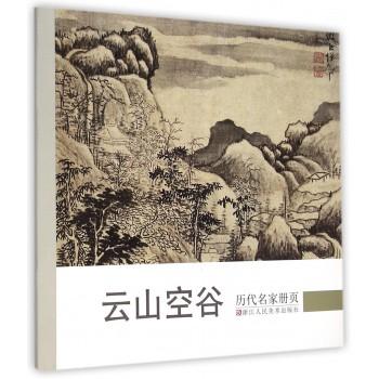 云山空谷/历代名家册页