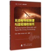 无线电导航原理与信号接收技术