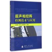 超声相控阵检测技术与应用