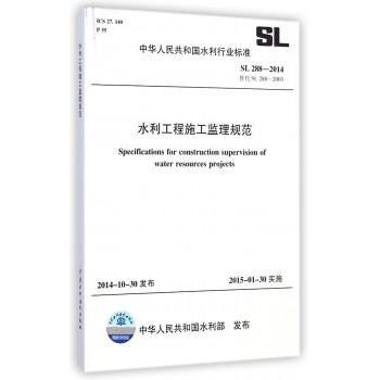 水利工程施工监理规范(SL288-2014替代SL288-2003)/中华人民共和国水利行业标准