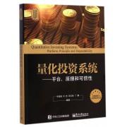 量化投资系统--平台原理和可信性/量化投资与对冲基金丛书
