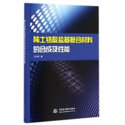 稀土锆酸盐基复合材料的合成及性能