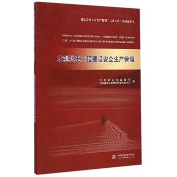 水利水电工程建设安全生产管理(施工企业安全生产管理三类人员考核指导书)