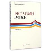 中国工人运动简史培训教材/全国工会干部教育培训系列丛书