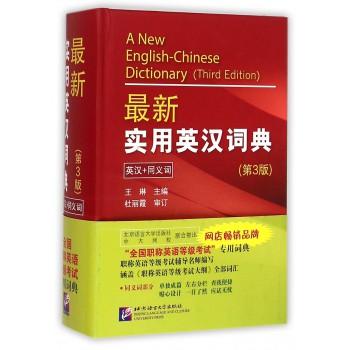 *新实用英汉词典(英汉+同义词第3版)(精)