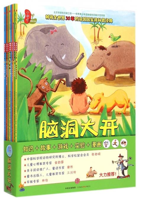 脑洞大开(第3辑共8册适合年龄4-7岁)