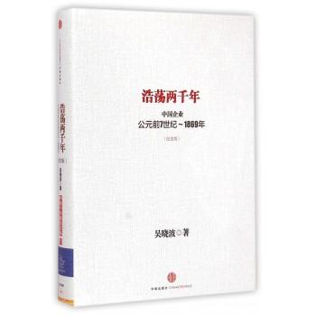 浩荡两千年(中国企业公元前7世纪-1869年纪念版)(精)