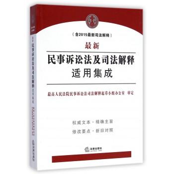 *新民事诉讼法及司法解释适用集成(含2015*新司法解释)