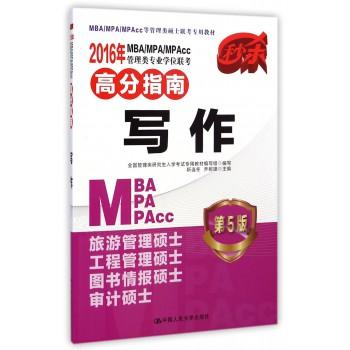 写作(第5版)/2016年MBA\MPA\MPAcc管理类专业学位联考高分指南