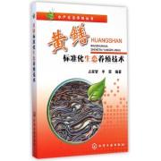 黄鳝标准化生态养殖技术/水产生态养殖丛书