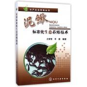 泥鳅标准化生态养殖技术/水产生态养殖丛书
