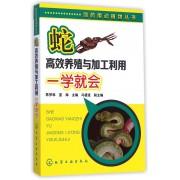 蛇高效养殖与加工利用一学就会/饲药用动植物丛书