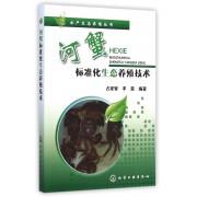 河蟹标准化生态养殖技术/水产生态养殖丛书