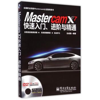 Mastercam X7快速入门进阶与精通(附光盘全国职业技能Mastercam认证指导用书)