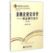金融企业会计学--商业银行会计(第2版会计学特色专业系列教材普通高等教育十二五规划教材)