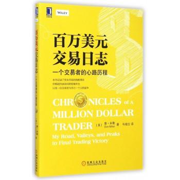 百万美元交易日志(一个交易者的心路历程)